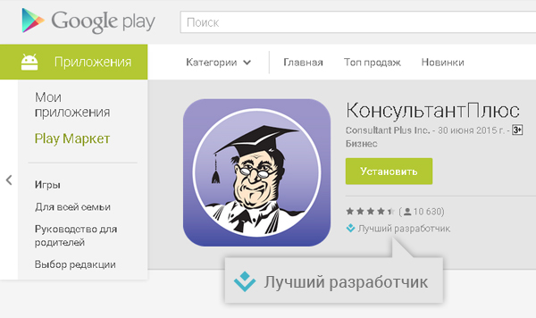 Screenshot_Google Play