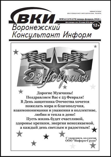 ВКИ №1-2 2018