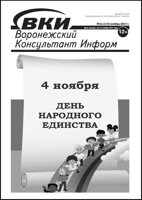 ВКИ №11