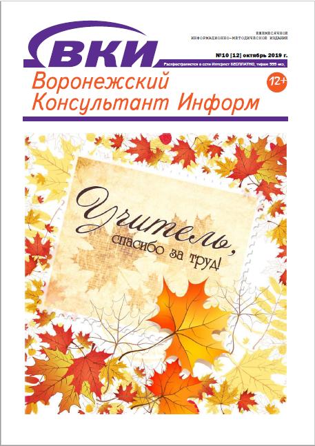 ВКИ октябрь